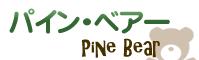 高松市の岩盤浴パイン・ベアー
